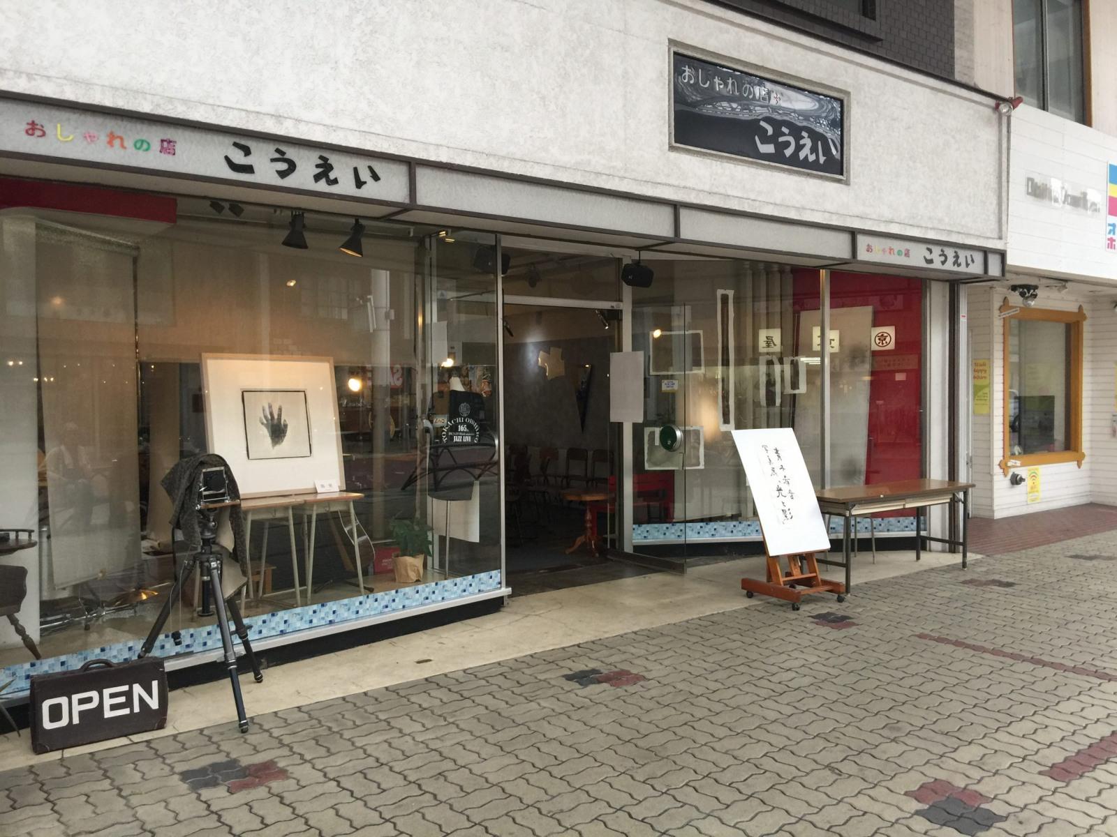 ギャラリー光影 (Gallery Kouei)