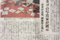 Mr. Souda and Kioto featured in the local newspaper, Tokachi Mainichi Shinbun