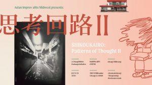 Shikoukairo II